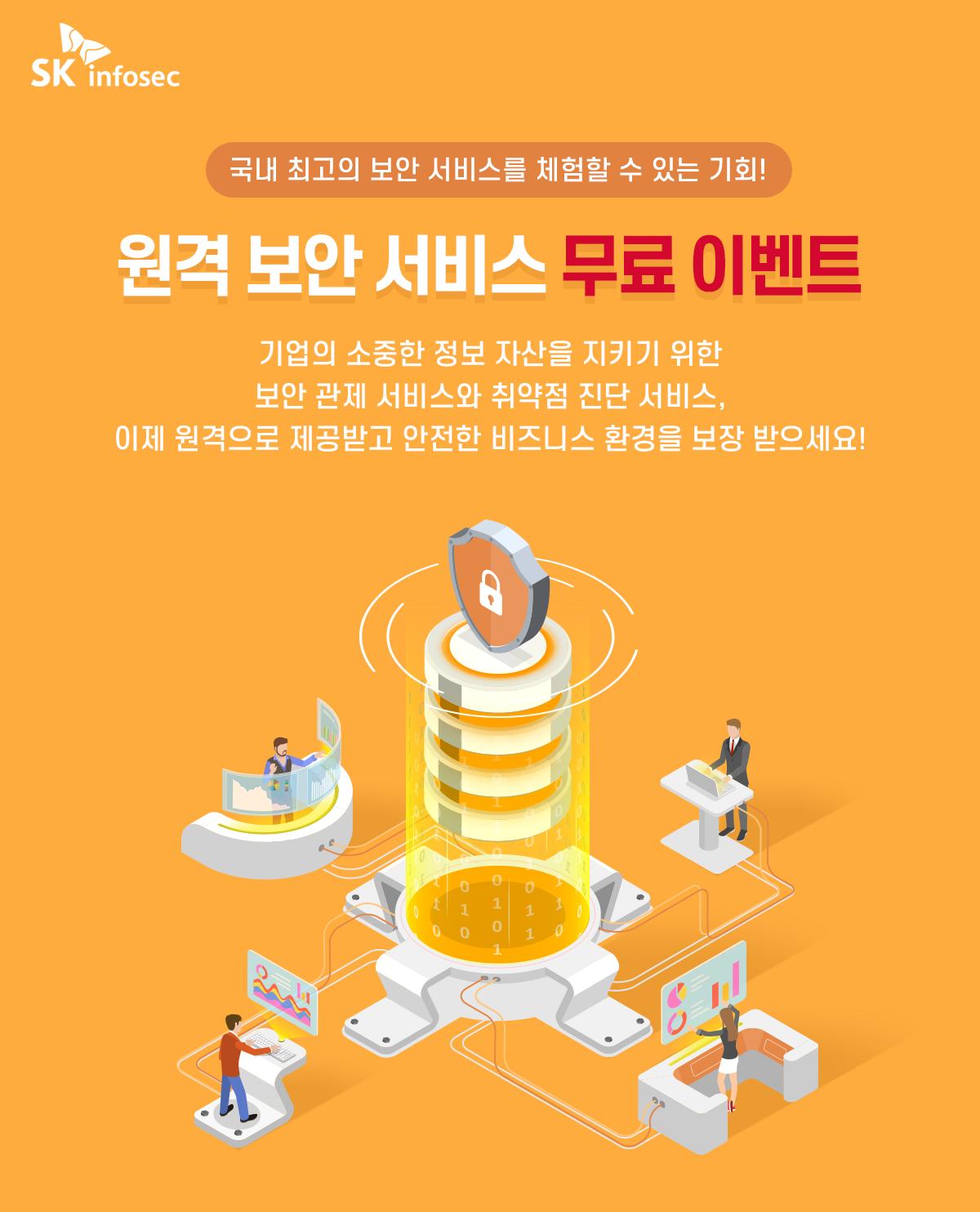 원격 보안 서비스 무료 이벤트_배너